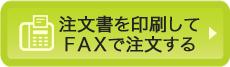 bt_fax